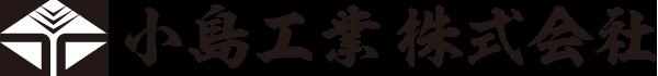 小島工業株式会社
